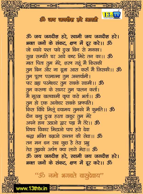 om jai jagdish hare, ओम जय जगदीश हरे लिरिक्स, आरती ओम जय जगदीश हरे इन हिंदी, ओम जय जगदीश हरे आरती डाउनलोड, ओम जय जगदीश हरे डाउनलोड, om jai jagdish hare lyrics in hindi