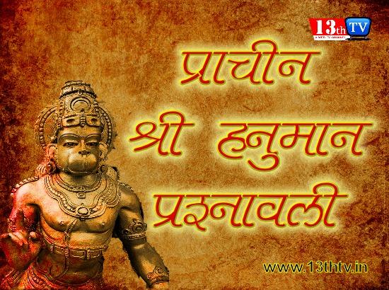 yes no, yes no question, shri ram shalaka prashnavali, shri krishna shalaka prashanavali, hanuman prashnavali, श्री हनुमान प्रश्नावली, अति प्राचीन, ancient, श्री कृष्ण शलाका प्रश्नावली, श्री राम शलाका प्रश्नावली, जय श्री राम
