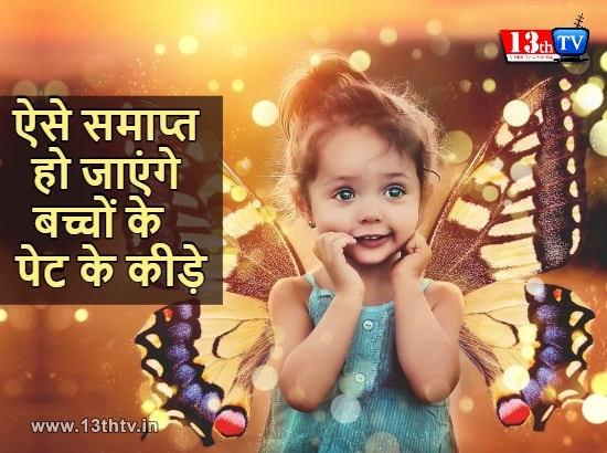 बच्चों के पेट के कीड़े, आयुर्वेदिक उपचार, ayurvedic medicines, घरेलु उपाय